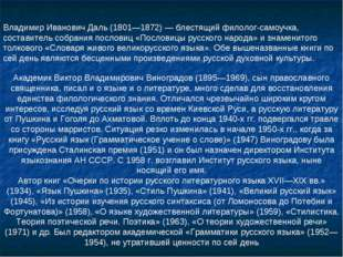 Владимир Иванович Даль (1801—1872) — блестящий филолог-самоучка, составитель