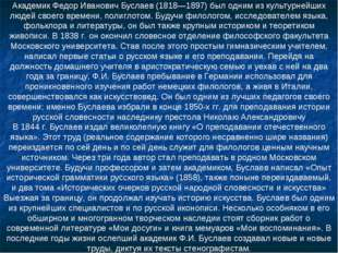 Академик Федор Иванович Буслаев (1818—1897) был одним из культурнейших людей