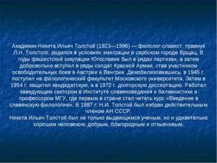 Академик Никита Ильич Толстой (1923—1996) — филолог-славист, правнук Л.Н. Тол