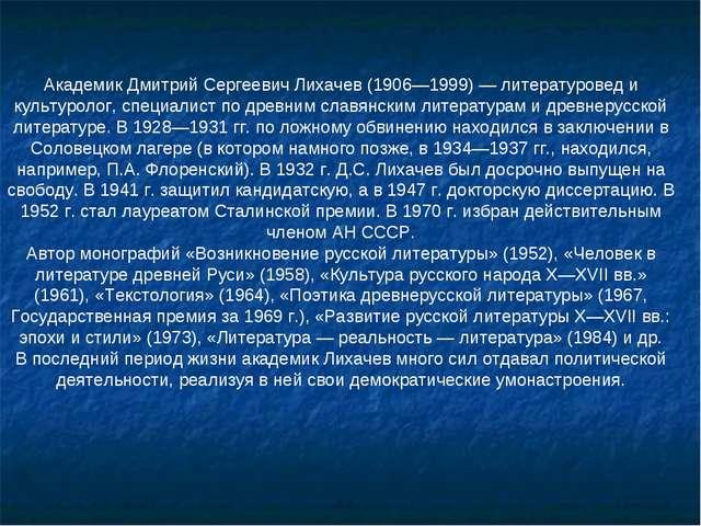 Академик Дмитрий Сергеевич Лихачев (1906—1999) — литературовед и культуролог,...