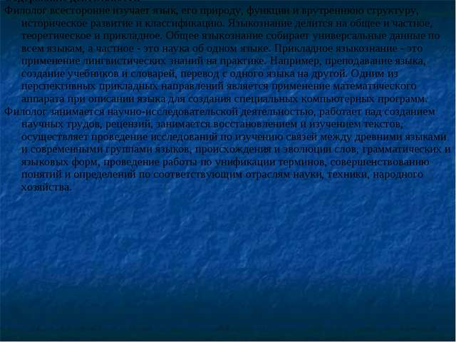 . Содержание деятельности Филолог всесторонне изуч...