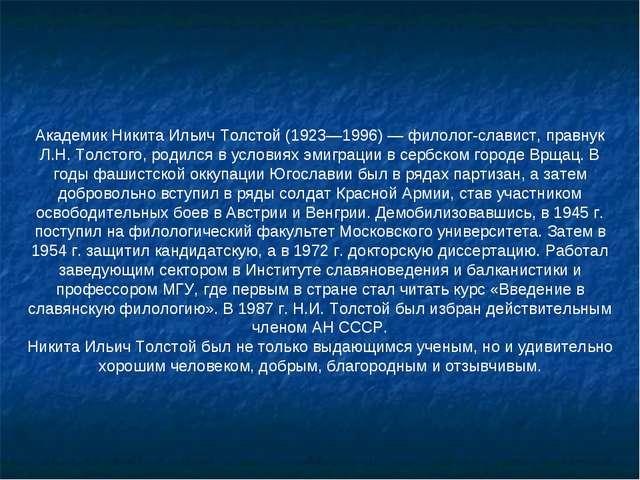 Академик Никита Ильич Толстой (1923—1996) — филолог-славист, правнук Л.Н. Тол...