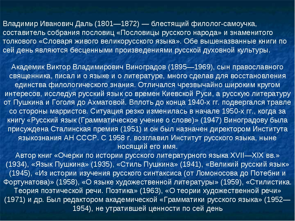Владимир Иванович Даль (1801—1872) — блестящий филолог-самоучка, составитель...
