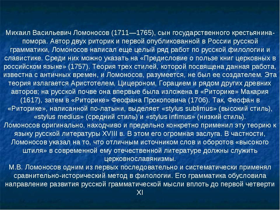 Михаил Васильевич Ломоносов (1711—1765), сын государственного крестьянина-пом...