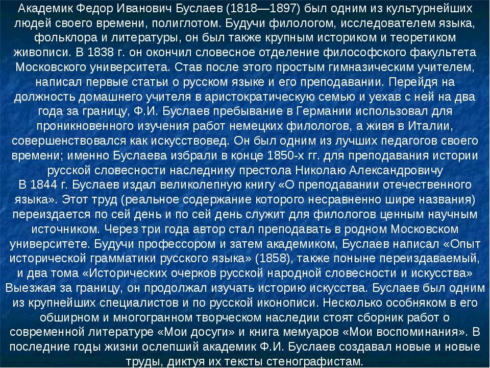 Академик Федор Иванович Буслаев (1818—1897) был одним из культурнейших людей...