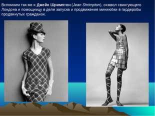 Вспомним так же и Джейн Шримптон (Jean Shrimpton), символ свингующего Лондона