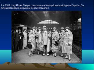 А в 1911 году Поль Пуаре совершил настоящий модный тур по Европе. Он путешест