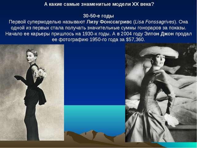 А какие самые знаменитые модели XX века? 30-50-е годы Первой супермоделью на...