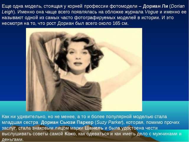 Еще одна модель, стоящая у корней профессии фотомодели – Дориан Ли (Dorian Le...