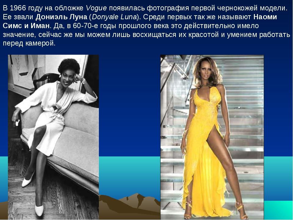 В 1966 году на обложке Vogue появилась фотография первой чернокожей модели. Е...