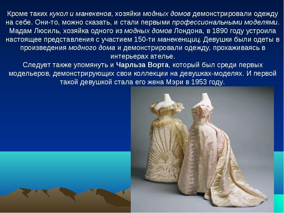 Кроме таких кукол и манекенов, хозяйки модных домов демонстрировали одежду на...