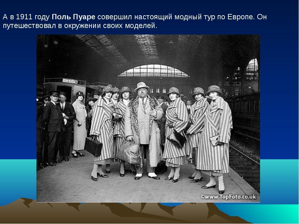 А в 1911 году Поль Пуаре совершил настоящий модный тур по Европе. Он путешест...