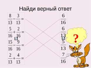 ? Найди верный ответ