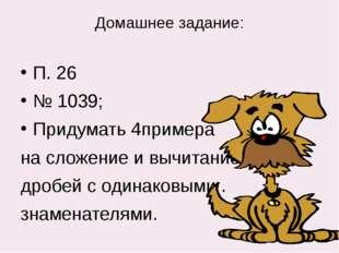 Домашнее задание: П. 26 № 1039; Придумать 4примера на сложение и вычитание др