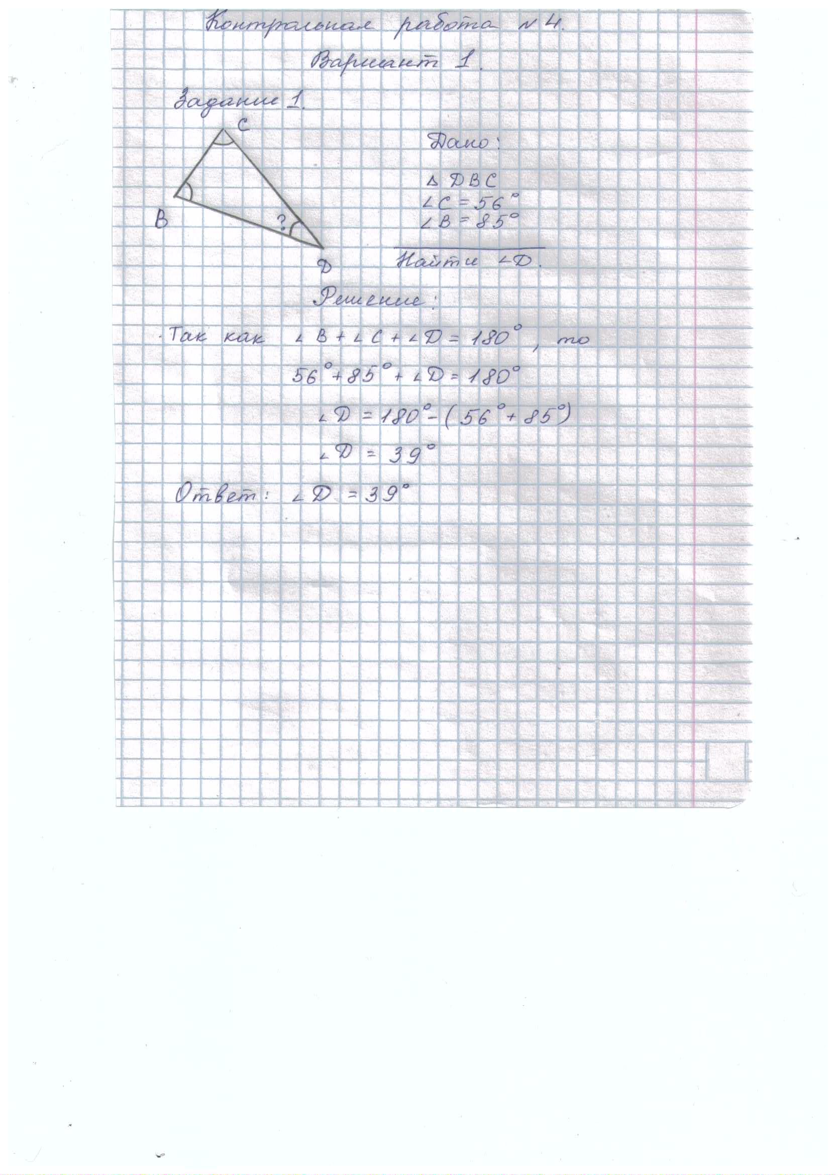 Оформление решения задач по геометрии задача теория принятия решение