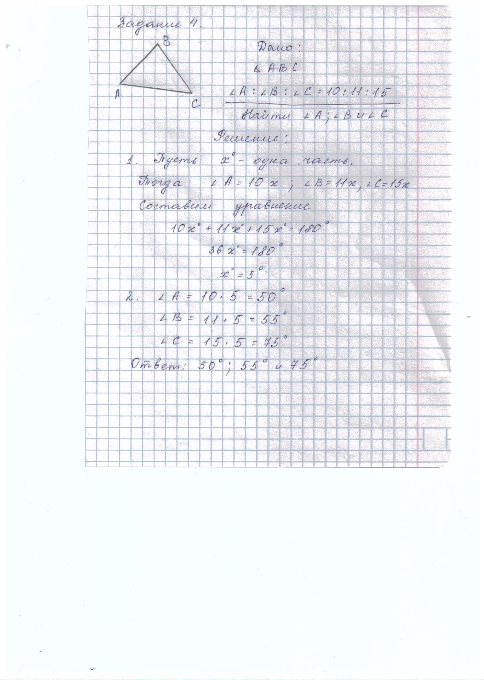 Оформление контрольной работы по геометрии для класса по теме  hello html m53be8e06 jpg