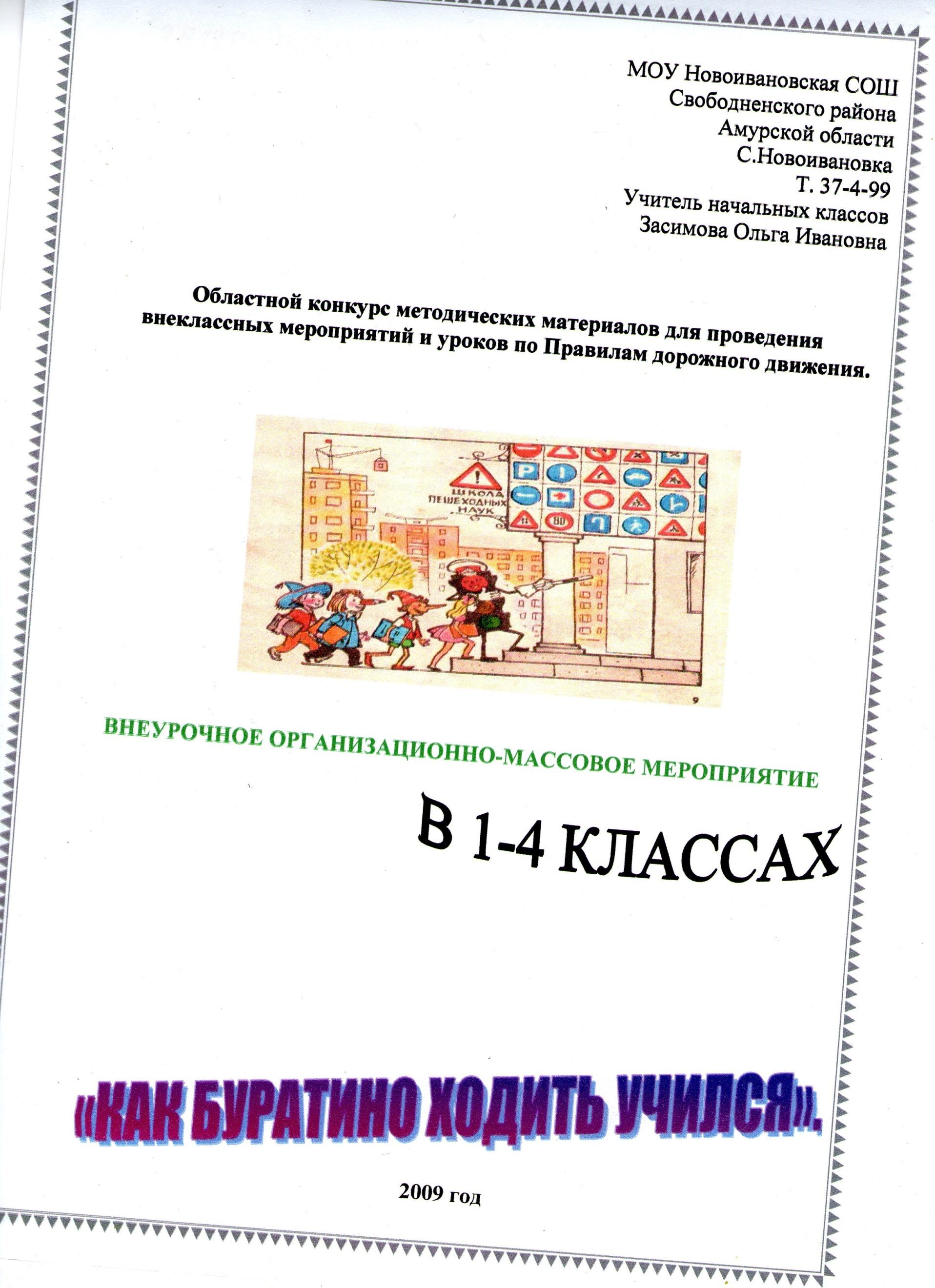 C:\Documents and Settings\User\Мои документы\Мои рисунки\img051.jpg
