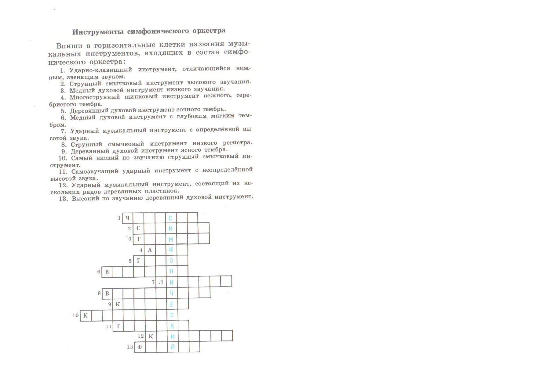 E:\МИСС МУЗЫКА 2013\Кроссворд. Инструменты симфонического оркестра.jpg