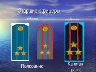 Старшие офицеры Полковник Капитан 1 ранга войсковые корабельные