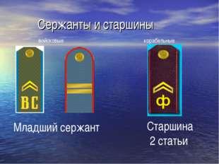 Сержанты и старшины Младший сержант Старшина 2 статьи войсковые корабельные