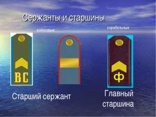Сержанты и старшины Старший сержант Главный старшина войсковые корабельные
