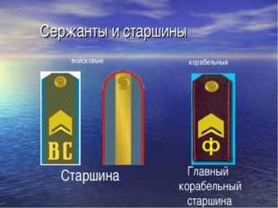 Сержанты и старшины Старшина Главный корабельный старшина войсковые корабель