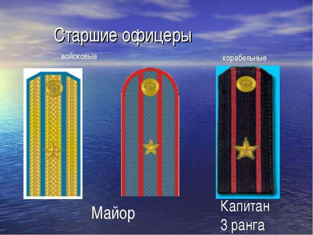 Старшие офицеры Майор Капитан 3 ранга войсковые корабельные