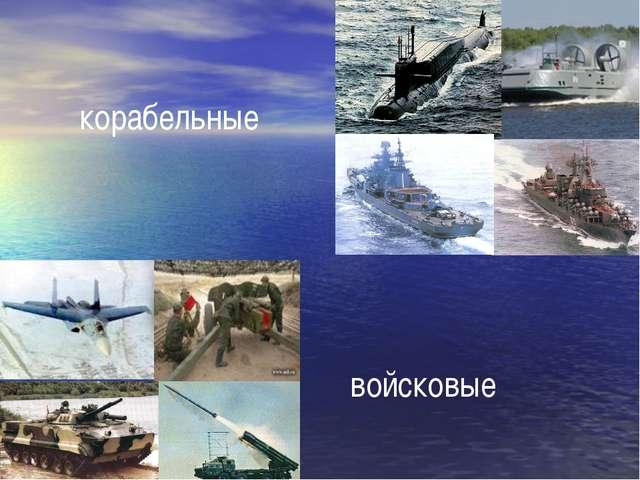 войсковые корабельные