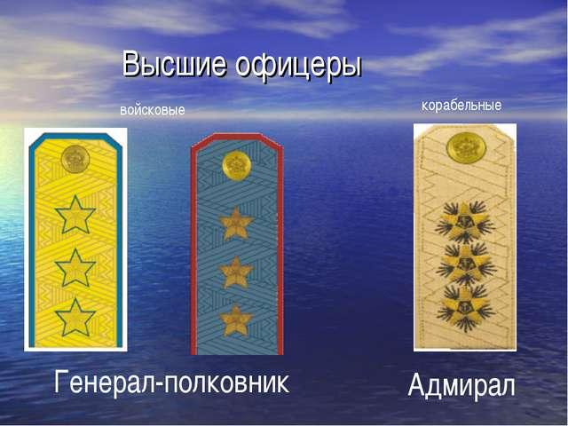 Высшие офицеры Адмирал Генерал-полковник войсковые корабельные
