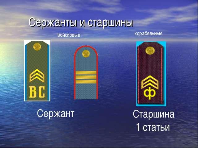 Сержанты и старшины Сержант Старшина 1 статьи войсковые корабельные