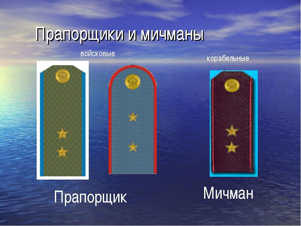 Прапорщики и мичманы Прапорщик Мичман войсковые корабельные