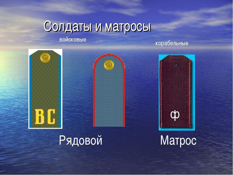 Солдаты и матросы ф Рядовой Матрос войсковые корабельные