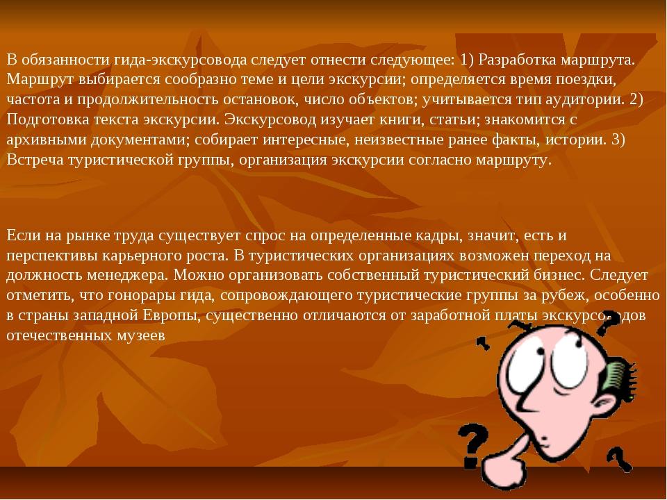В обязанности гида-экскурсовода следует отнести следующее: 1) Разработка марш...