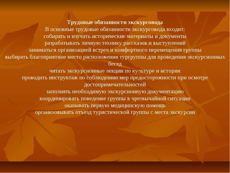 Трудовые обязанности экскурсовода В основные трудовые обязанности экскурсовод...