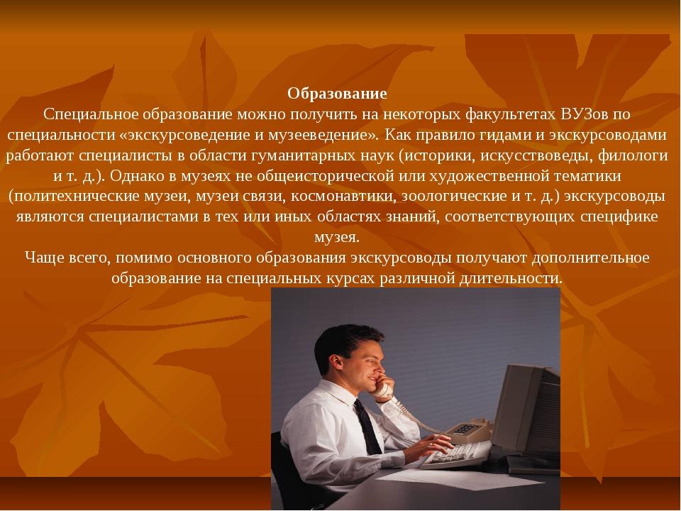 Образование Специальное образование можно получить на некоторых факультетах В...