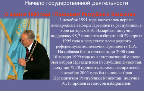 F:\жанар президент\2014-12-02 23.53.19.png