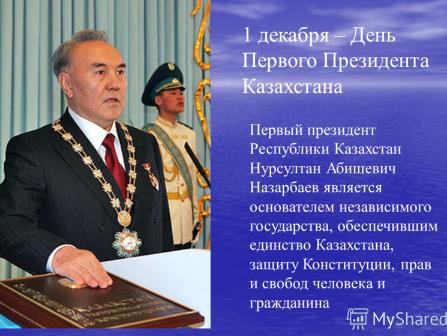 F:\жанар президент\2014-12-03 00.00.50.png