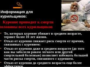 Информация для курильщиков: Те, которых курение убивает в среднем возрасте, т