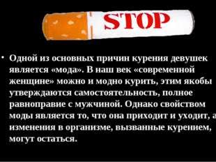 Одной из основных причин курения девушек является «мода». В наш век «современ