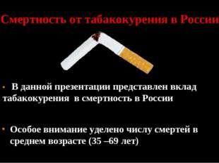 Смертность от табакокурения в России Особое внимание уделено числу смертей в