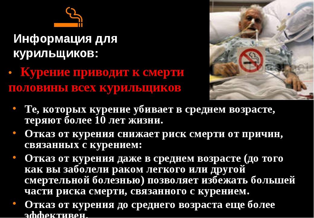 Информация для курильщиков: Те, которых курение убивает в среднем возрасте, т...