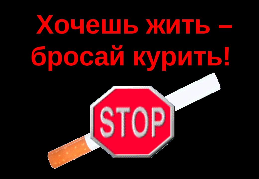 Как бросить курить картинки с надписями, для рабочего