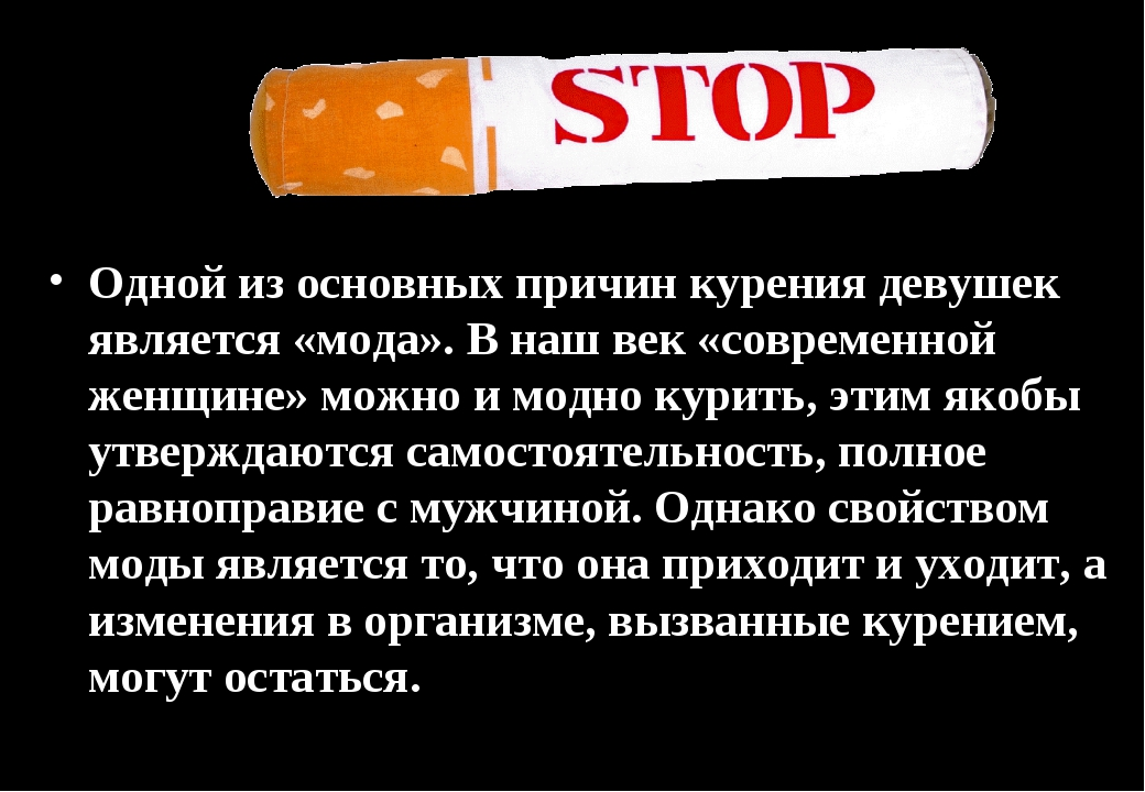 Одной из основных причин курения девушек является «мода». В наш век «современ...
