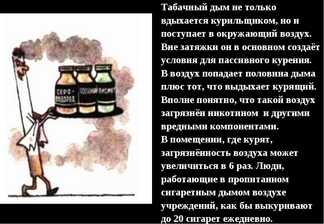 Табачный дым не только вдыхается курильщиком, но и поступает в окружающий воз...