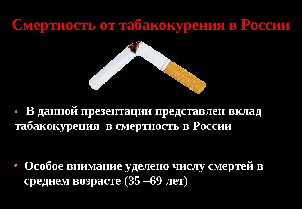 Смертность от табакокурения в России Особое внимание уделено числу смертей в...