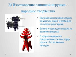 З) Изготовление глиняной игрушки - народное творчество Изотовлением глиняных