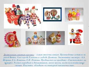 Дымковская глиняная игрушка - самая многочисленная. Производство возникло за