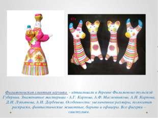 Филимоновская глиняная игрушка - изтавливали в деревне Филимоново тульской Гу