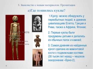 3. Знакомство с новым материалом. Презентация а)Где появились куклы? 1.Куклу