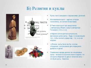 Б) Религия и куклы Куклы часто связывали с верованиями, религией; Изготавлива